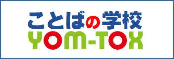 ことばの学校_YOM-TOX