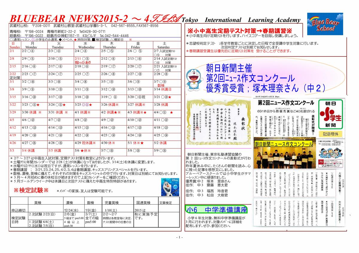 BLUEBEAR NEWS2015-2~4
