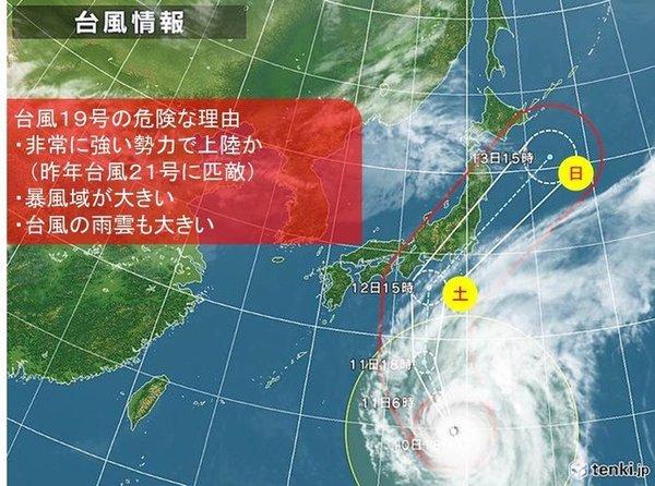 台風19号による臨時休講について